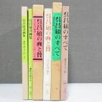 呉昌碩のすべて+画と賛+書画集をお売り頂きました(二玄社/中国書道)