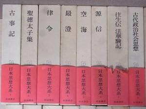 日本思想大系です