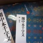 中国法書選+法書ガイドを宅配にてお売り頂きました(二玄社/書道)