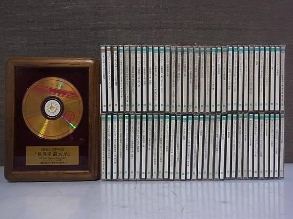 世界名曲大系 CD