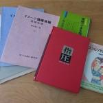 東洋医学と指圧の本を宅配買取させて頂きました/古書店三月兎之杜