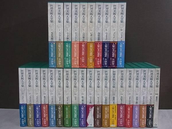 世界美術大全集 西洋編 全28巻+別巻 全29巻