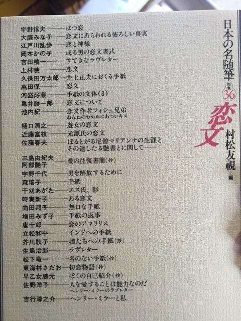 日本の名随筆の別巻 裏表紙