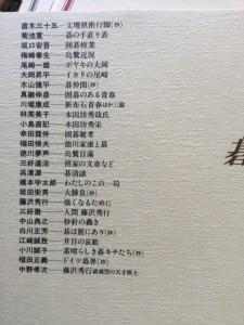 日本の名随筆 別巻