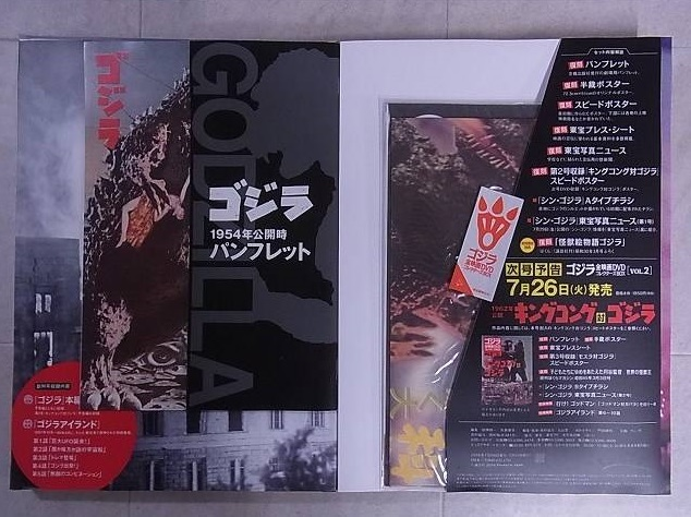ゴジラ 全映画DVD コレクターズBOXの中身