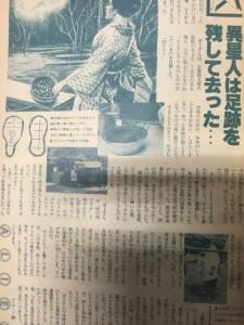 月刊ムー 内容2