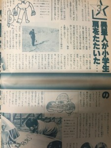 月刊ムー 内容1