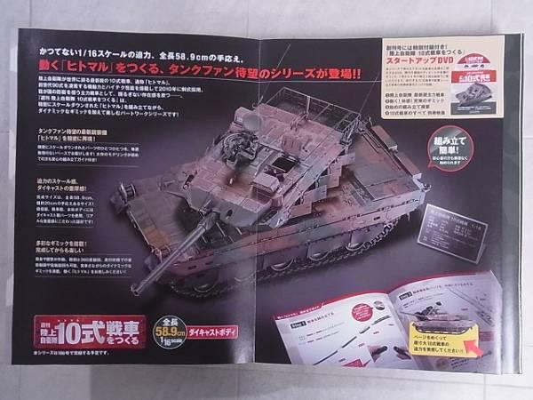 陸上自衛隊 10式戦車をつくる 冊子 内容