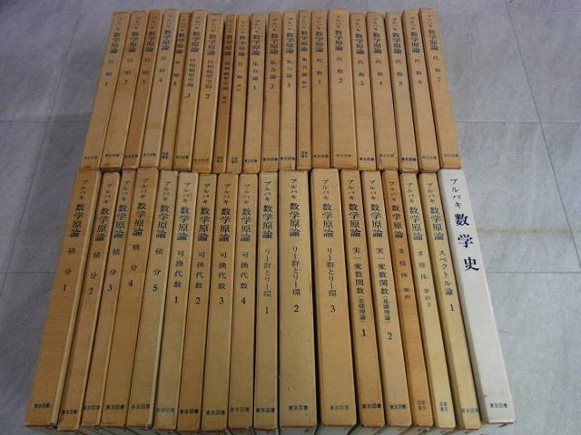 ブルバキ数学原論 全37巻揃+数学史 東京図書