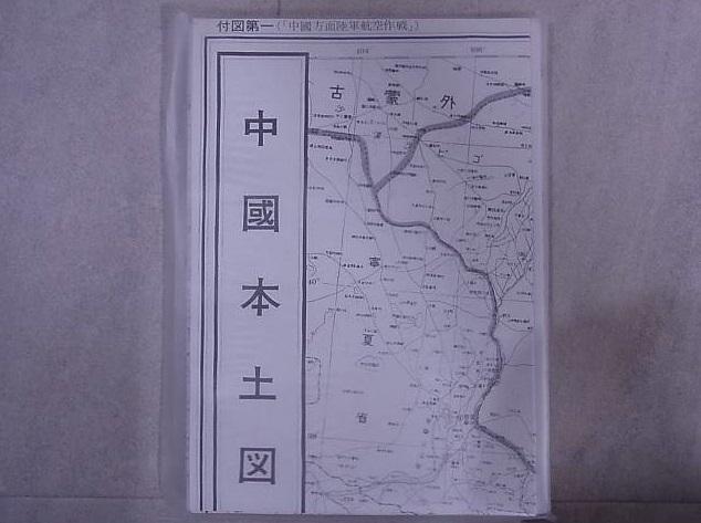 戦史叢書 附図と附表