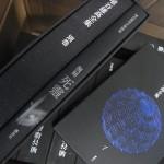 埴谷雄高全集19巻+別巻 全20冊揃を宅配にてお売り頂きました。