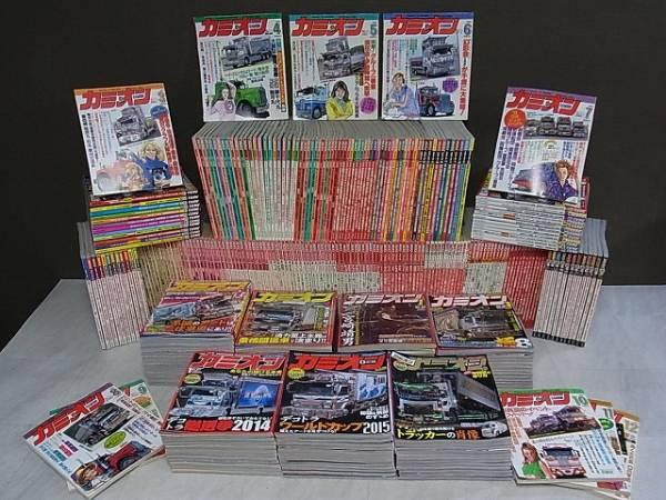 カミオン 1989年から300冊以上