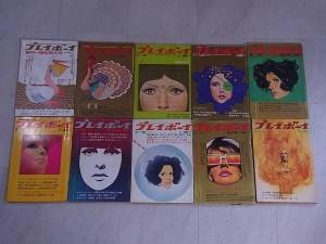 プレイボーイ1970年代~