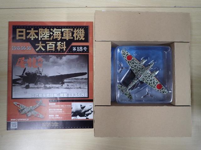 二式複座戦闘機