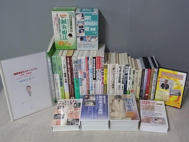 鍼灸 カイロプラクティック 操体操法 整体に関する本,DVD,VHS等の買取