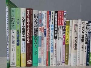 鍼灸等の本を買取