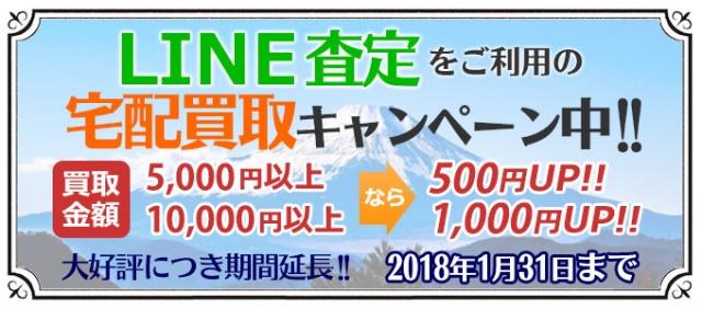 LINE査定キャンペーン