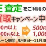 ライン査定宅配買取キャンペーン実施中!!