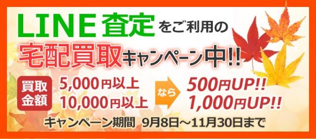 LINE査定宅配買取キャンペーンバナー
