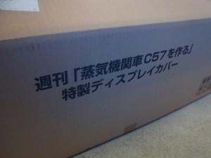 C57 ディスプレイカバー