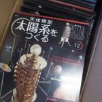 デアゴスティーニ 週刊 天体模型・太陽系を作るをお売り頂きました。