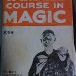 ターベルコース・イン・マジック を宅配買取にてお売り頂きました。