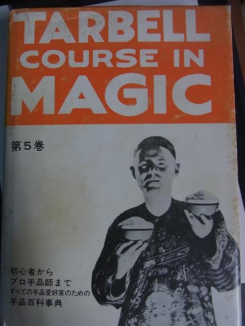 ターベルコース・イン・マジック