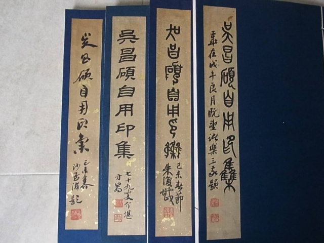 呉昌碩自用印集 1帙全4冊揃