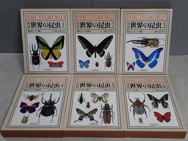 図説 世界の昆虫 全6巻揃 保育社