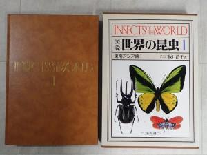 世界の昆虫 装丁2