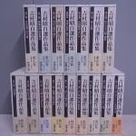 吉村昭自選作品集をお売り頂きました(全15巻+別巻 全16巻揃 新潮社)