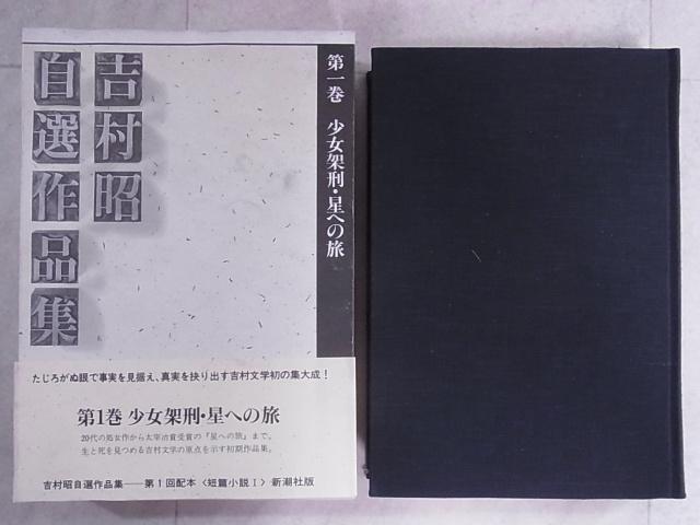 吉村昭自選作品集 装丁