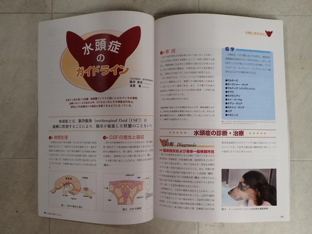 獣医学雑誌