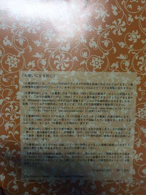 大書源 付録 DVD 注意