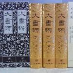(書道の本を買い取り)書道字典「大書源」をお譲り頂きました(全3巻揃 別冊索引+DVD付 二玄社)