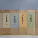 『茶道名器鑑』全6巻揃を宅配買い取りにて、お売り頂きました。