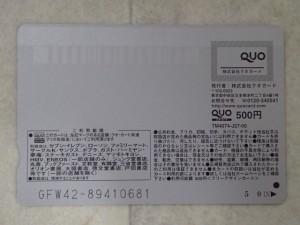 ナンバープレート柄のクオカード500円
