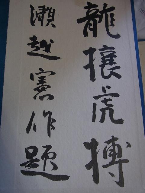 瀬越憲作毛筆署名