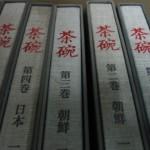 茶碗 全5巻揃 平凡社 をお売り頂きました。陶芸/陶磁器