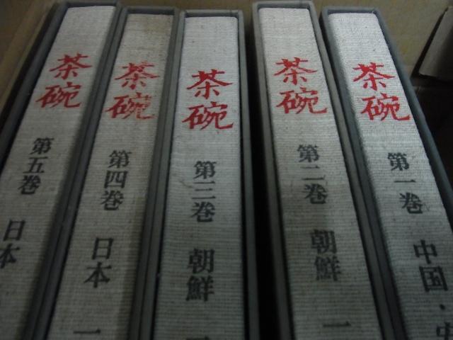 茶碗 全5巻揃 平凡社