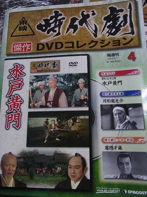 東映時代劇傑作DVDコレクション
