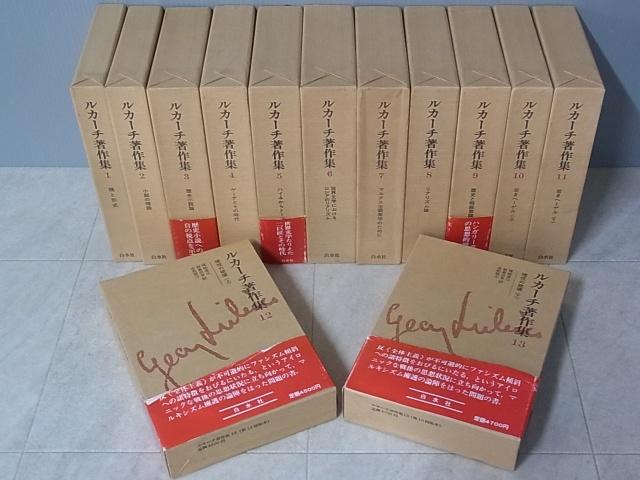 新装版 ルカーチ著作集 全13巻揃 白水社 月報揃 ルカーチ・ジェルジュ