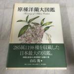 【栃木県古本宅配買取り事例】原種洋蘭大図鑑をお売り頂きました(那須町より)