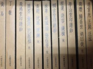 中国篆刻叢刊 背表紙