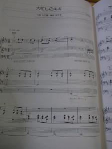 エレクトーン楽譜