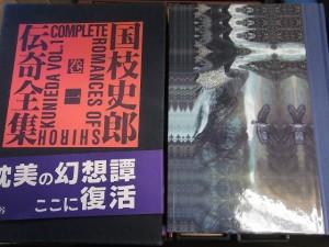 国枝史郎伝奇全集 第一巻