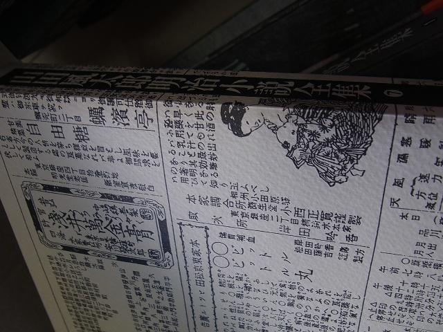 山田風太郎明治小説全集