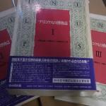 プリニウスの博物誌 (全3巻揃/雄山閣出版)を、宅配買取りにてお送り頂きました。