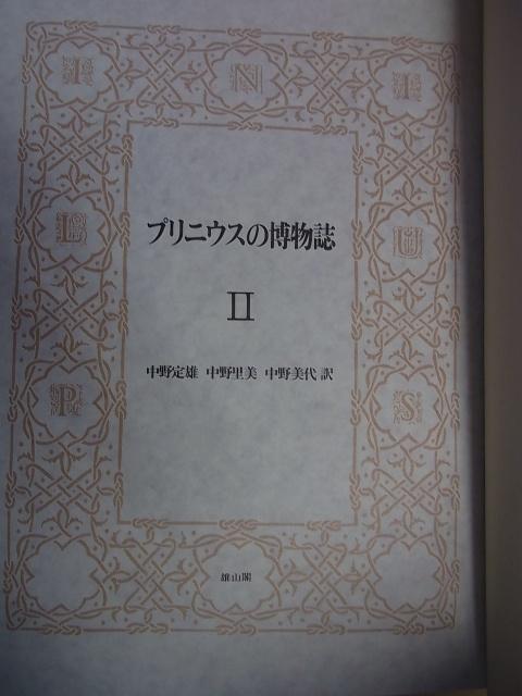 プリニウスの博物誌