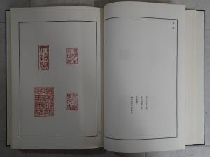 中国篆刻叢刊 ページ